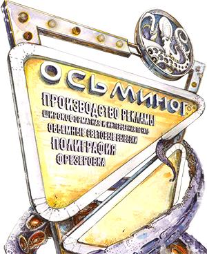 Osminog-300x368-transparant